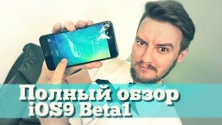 Полный обзор iOS9 beta 1 и стоит ли обновляться сейчас?