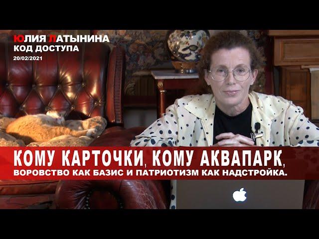Юлия Латынина / Код Доступа / 20.02.2021 / LatyninaTV /