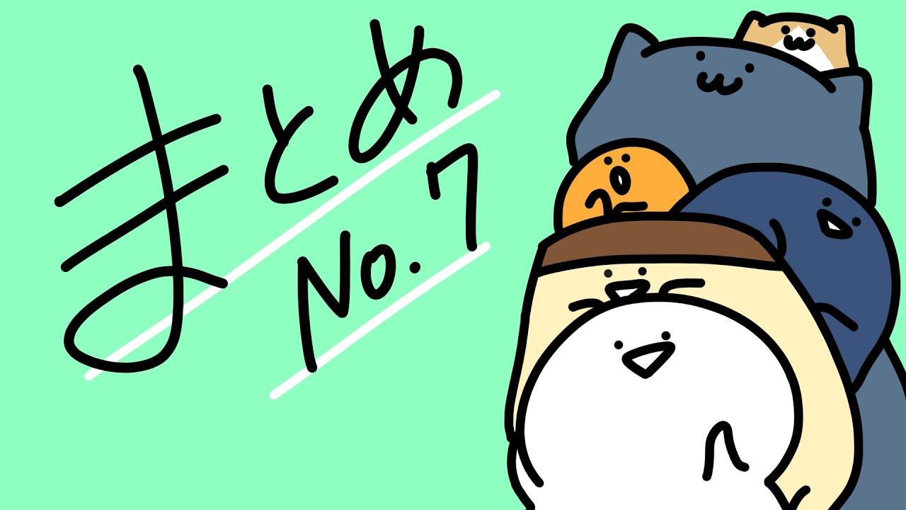 お文具のアニメまとめ7期