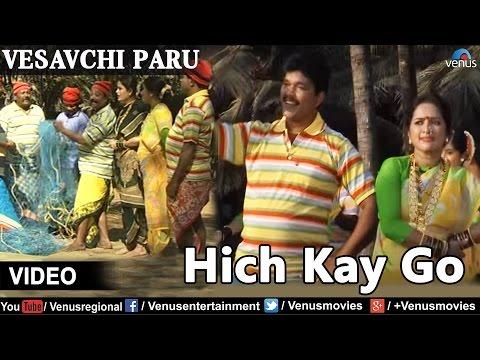 Hich Kay Go (Vesavchi Paru,Songs With Dialogue)