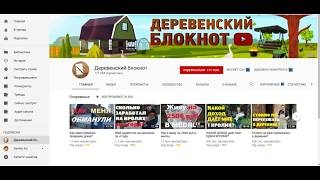 Сколько зарабатывает канал Деревенский Блокнот  на Ютубе.