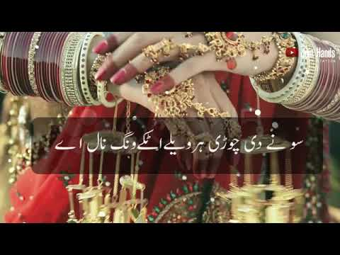 Sonay Di Chori - Wajid Ali Baghdadi | Whatsapp Status | Urdu Lyrics | Join Hands 😍