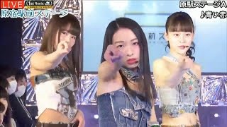 20170413 AbemaTV 原宿駅前ステージ#44⑧『青い赤』原駅ステージA.