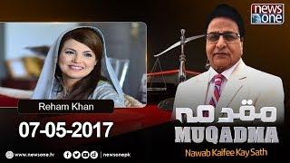 Muqadma | 07-May-2017 | Reham Khan | Nawab Kaifee|