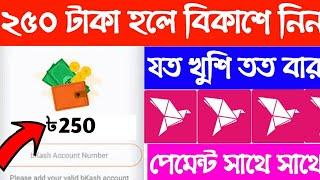 Online income bd payment bkash | Earn Money Online | online income bangladesh 2020।।EBP&T