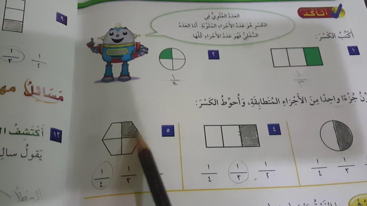 الثلث والربع الاول الابتدائي الفصل الثاني ماده الرياضيات Youtube