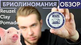 Reuzel Clay Pomade: обзор голландской свинины   глина для волос   помада для волос - Видео от Бриолиномания