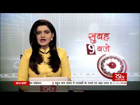 Hindi News Bulletin   हिंदी समाचार बुलेटिन – Feb 22, 2018 (9 am)