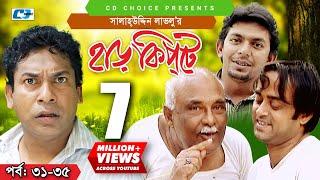 Download Video Harkipte | Episode 31-35 | Bangla Comedy Natok | Mosharaf Karim | Chanchal | Shamim Jaman MP3 3GP MP4