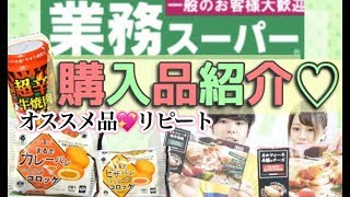 【業務スーパー】26円〜激安スーパー🍀これはぜひ食べて欲しい👍✨リピート・オススメ品🌈💕【購入品紹介💗】