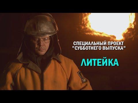 «Литейка». Фильм о сложностях профессии металлурга