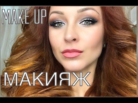 Make Up. Step by step. Макияж для зеленых глаз. Пошагово
