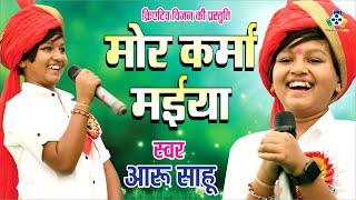 Mor Kama Maiya II मोर कर्मा मईया II Aaru Sahu II Live Stage Show