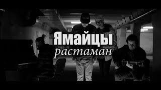 Ямайцы - Растаман (live)
