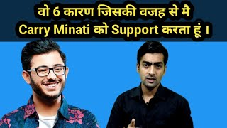 Download #Carryminati, The Abhishek tiwary show supports you...
