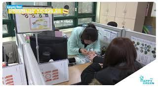 1월 3주_관내 지역아동센터 대상「건강드림교실」실시 영상 썸네일