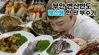 부안 변산반도 먹거리 여행(feat.간장게장,회,백합죽…