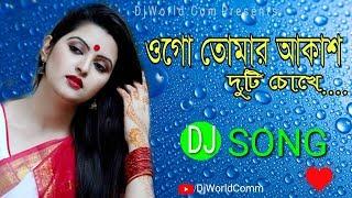 Tomar Akash Duti Chokhe Ami Hoyegechhi Tara (Remix) || Bengali Dj Song || DjWorld.Com