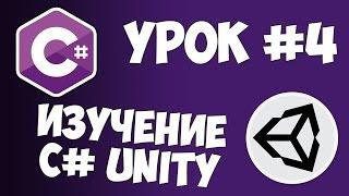 Unity C# уроки / #4 - Отслеживание нажатий от пользователя