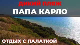 Шикарный ДИКИЙ пляж Папа Карло. Отдых с палатками. Крым 2020