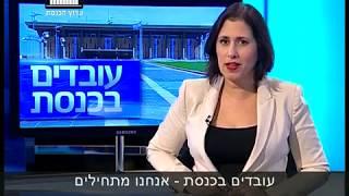 ערוץ הכנסת - עובדים בכנסת, 24.5.18 thumbnail
