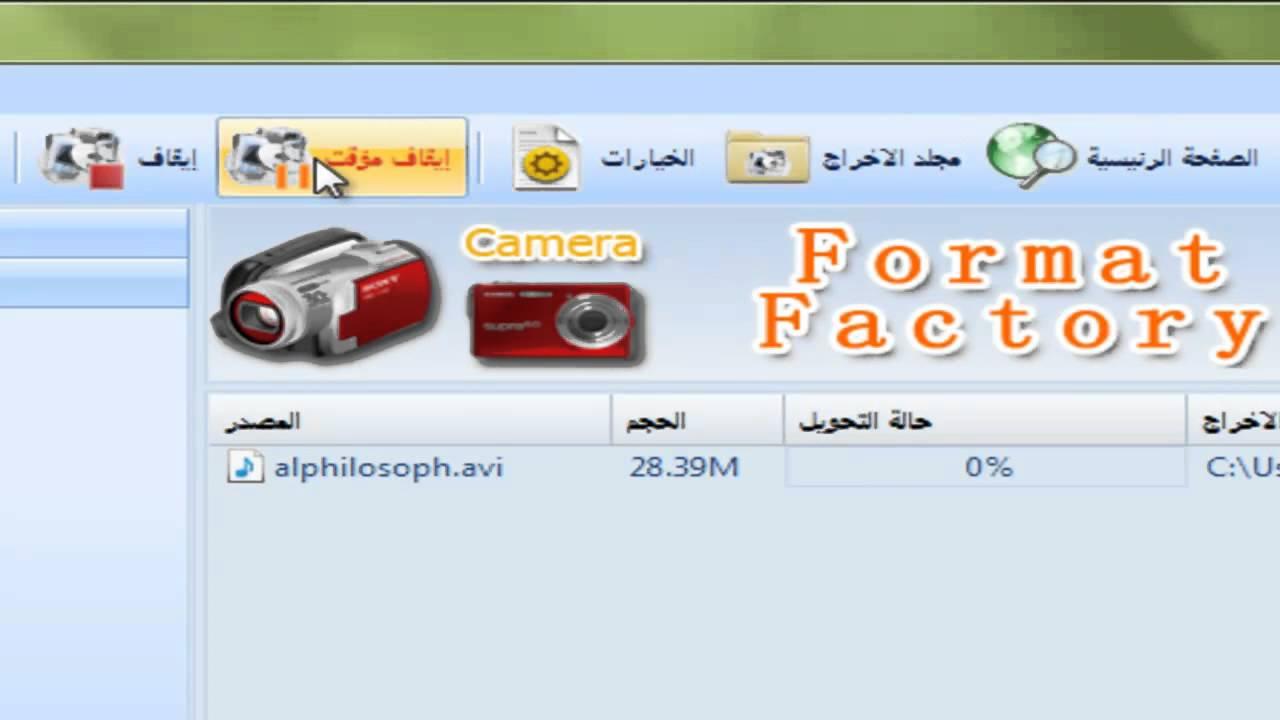format factory تحميل مجاني
