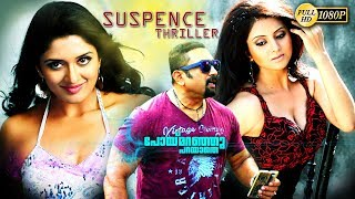 Malayalam Horror Movie Romantic Movie Family Entertainment Movie Latest Upload 1080 HD