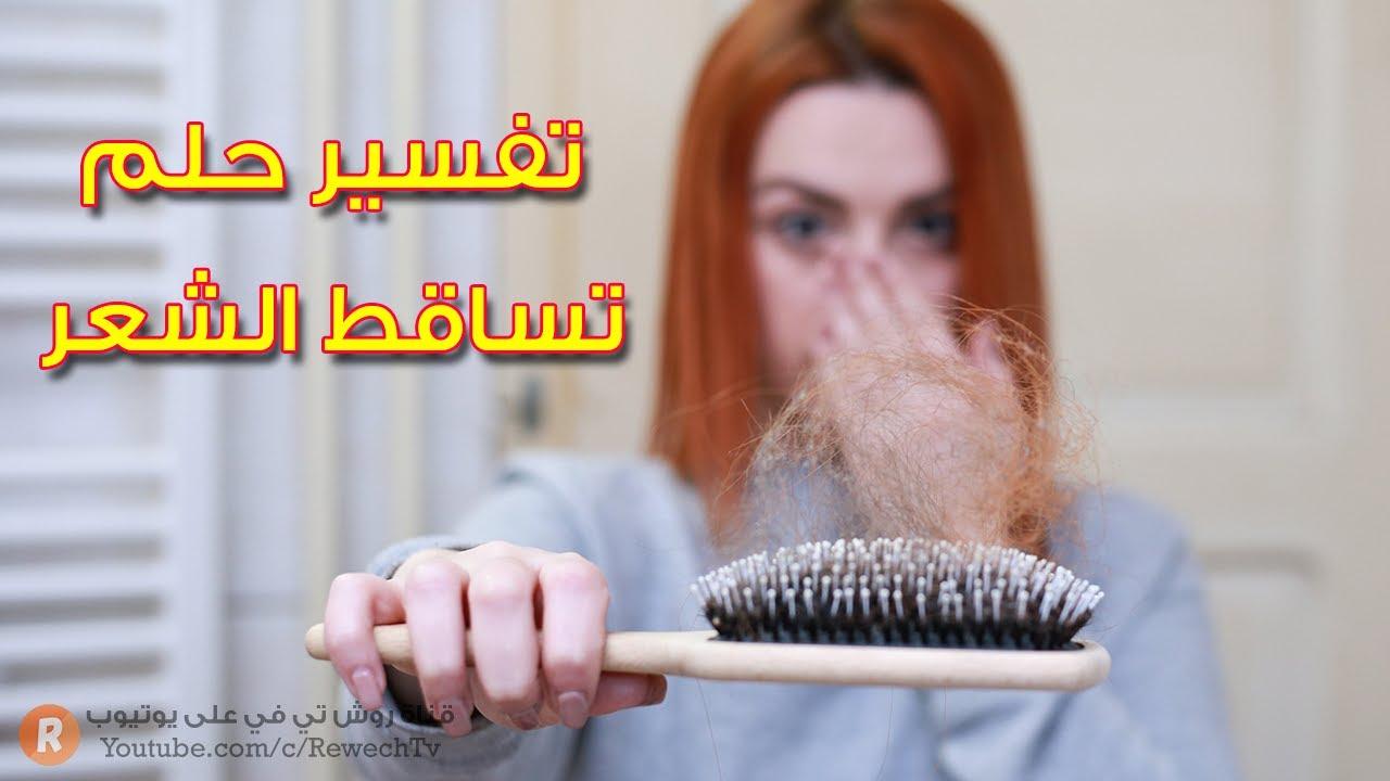 تفسير حلم تساقط الشعر - ما معنى رؤية تساقط الشعر في الحلم؟ سلسلة تفسير الأحلام