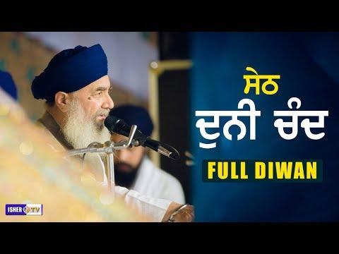Sohni Jehi Soorat Waaleya | ਸੋਹਣੀ ਜਿਹੀ ਸੂਰਤ ਵਾਲਿਆ | Kavisher Bhai Mehal Singh Chandigarh | IsherTV from YouTube · Duration:  10 minutes 51 seconds