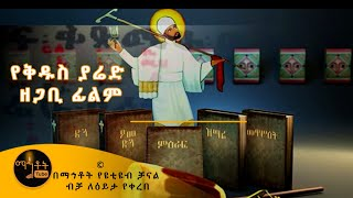 *NEW* የቅዱስ ያሬድ ዘጋቢ ፊልም | Documentary about Saint Yared | Only in Mahtot Tube