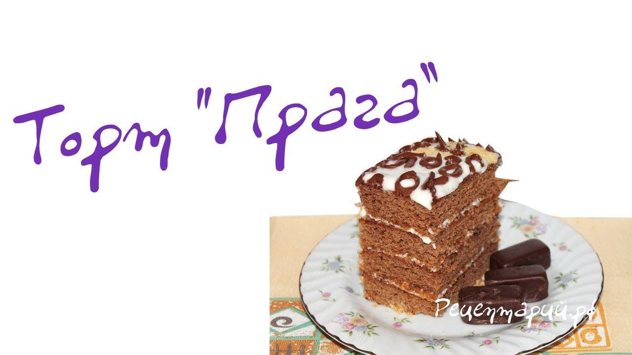 Торт Прага (Пражский) в домашних условиях - YouTube
