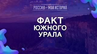 Факт из истории Южного Урала