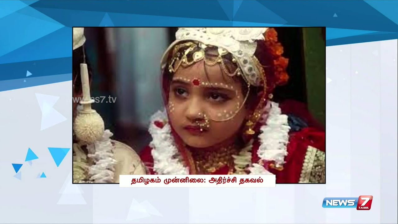 Tamil Nadu pops up first in number of Child Marriages | Tamil Nadu | News7 Tamil |