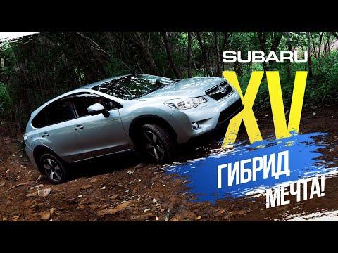 Subaru XV 🔋 ГИБРИД 4WD - SUV мечты 😍  Кто его конкуренты? Цены 💰 Какой клиренс?