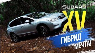 Subaru XV 🔋 ГИБРИД 4WD - SUV мечты 😍 Кто его конк...