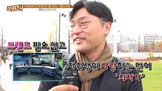 [박재정 황보미의 취향저격 171202]  '경동나비엔…