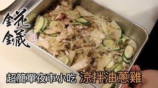 聖凱師 錵鑶 涼拌油蔥雞
