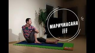 Маричиасана III/ поза мудреца Маричи (3-третья вариация)  *10 (Техника выполнения асан йоги)