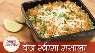 Veg Kheema Masala - वेज खीमा मसाला - Easy To Make Minced Vegetable Maincourse Recipe