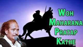 Woh Maharana Pratap Kathe Song by Moinuddin Manchala | Live Marwadi Bhajan | Maharana Pratap Song
