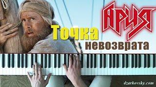 Точка невозврата кавер Ария пианино