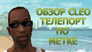 [CLEO] ТЕЛЕПОРТ ПО МЕТКЕ ДЛЯ SAMP 0.3.7