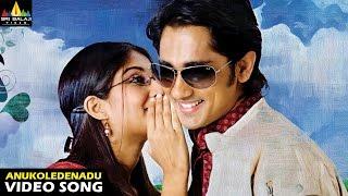 Oye Songs | Anukoledenadu Video Song | Siddharth, Shamili | Sri Balaji Video