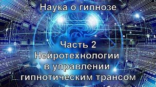 Нейротехнологии в управлении гипнотическим трансом | Цикл «Наука о гипнозе».Часть 2 | Neobrainologia
