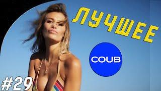 Лучшее в COUB #29 / TOP Coub