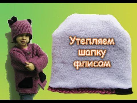 как утеплить вязаную шапку флисом Youtube