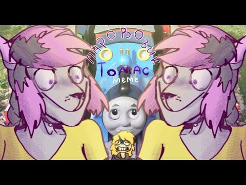 Паровозик Томас __meme__