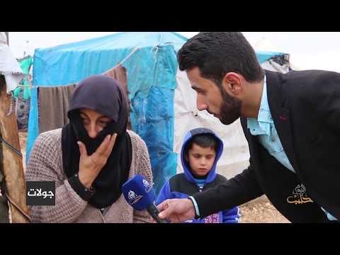 جولات (39) : جولة في مخيم الرسالة على الحدود السورية التركية