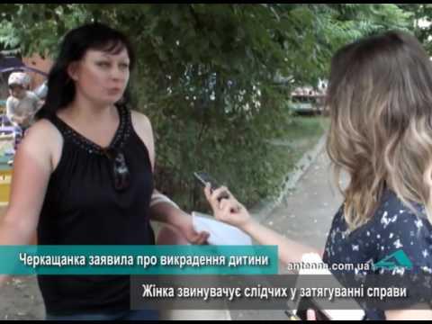Телеканал АНТЕНА: Черкащанка заявила про викрадення дитини
