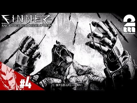 #4【アクション】弟者の「SINNER: Sacrifice for Redemption」【2BRO.】